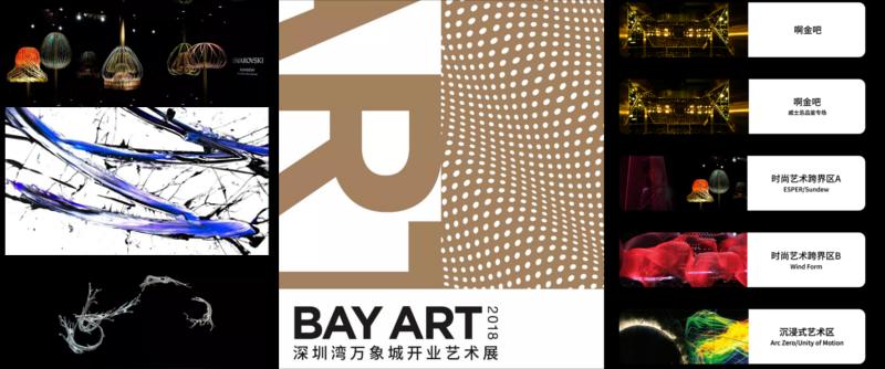 深圳湾万象城 アートイベント「BAY ART 2018」開催!(12/18-2/20)