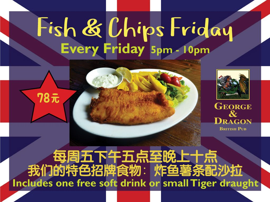 【G&D】Fish & Chips Friday (78元)