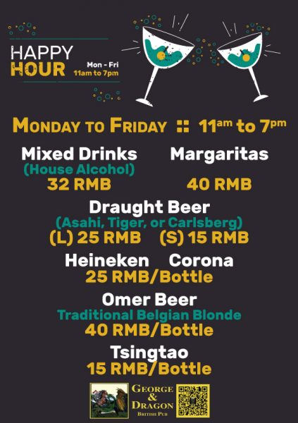 【G&D】Happy Hour