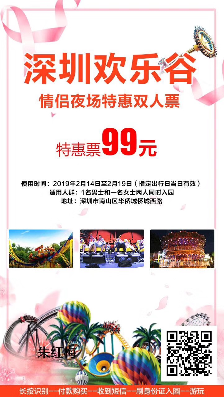 【深圳欢乐谷】情侣夜场特惠双人票(99元)