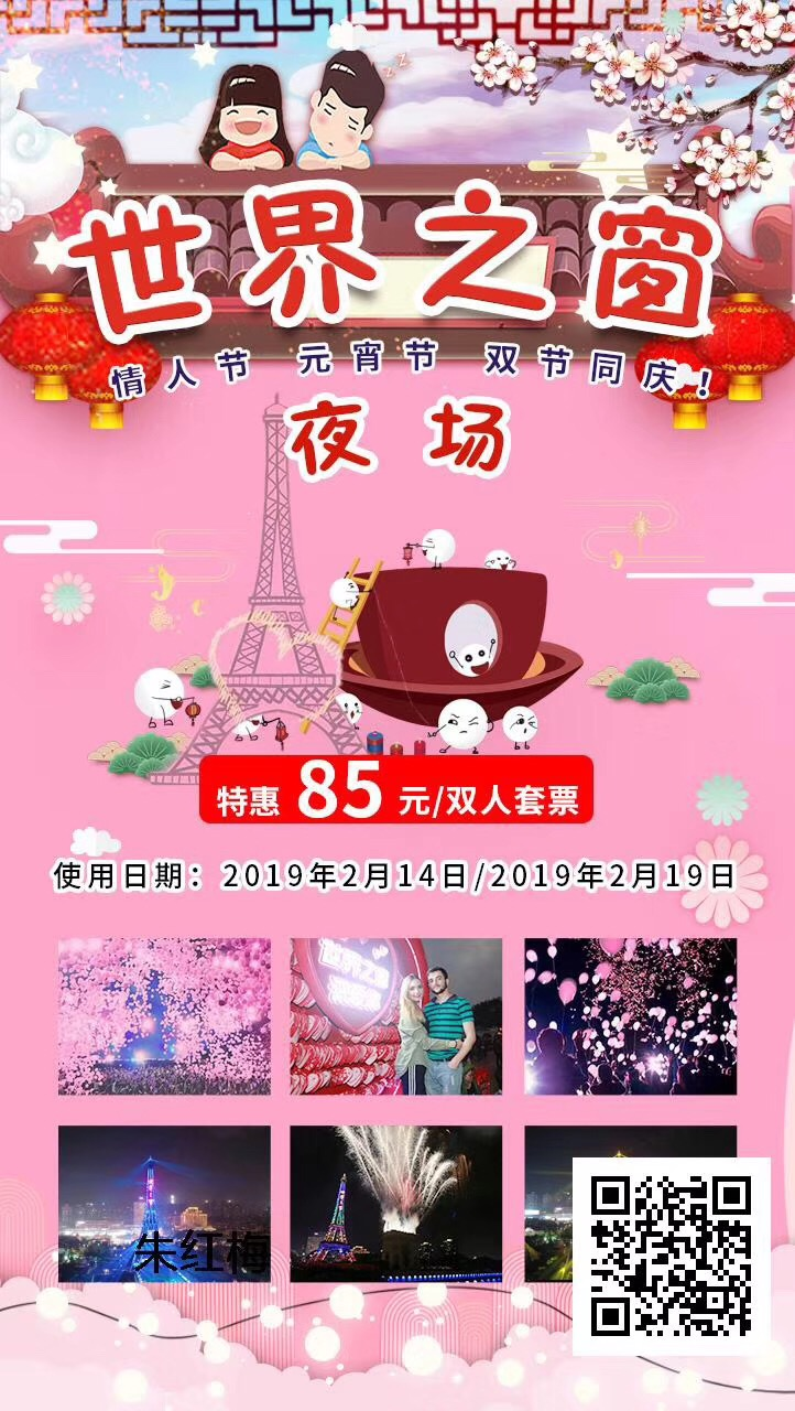 【世界之窗】情人节 元宵节 双节同庆 夜场(85元)