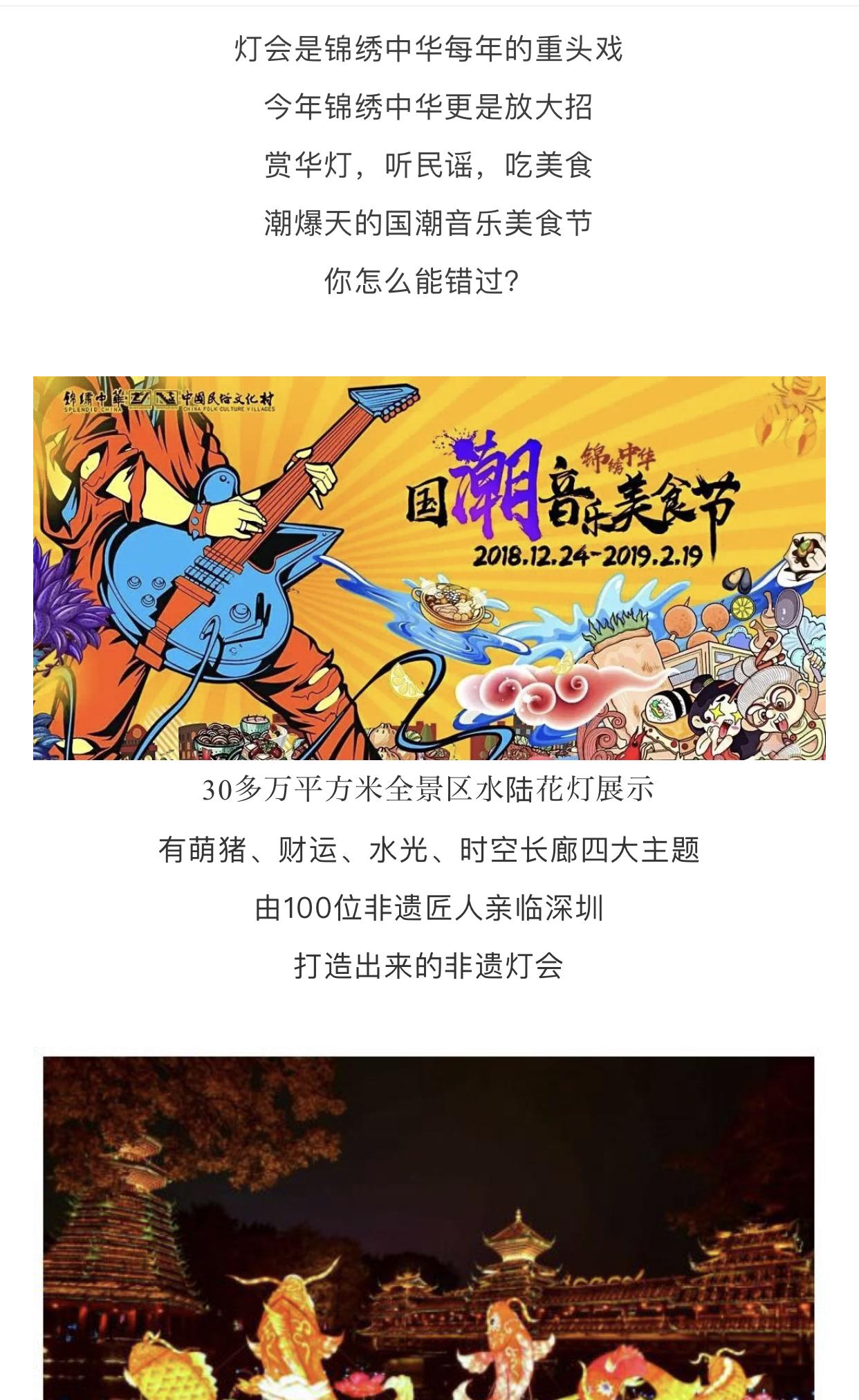 【中华民俗村】情人元宵节放大招,锦绣中华民俗村夜场票、欢乐海岸灯会