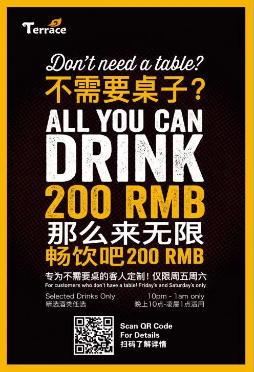 【Terrace】All-You-Can-Drink for Just 200 RMB