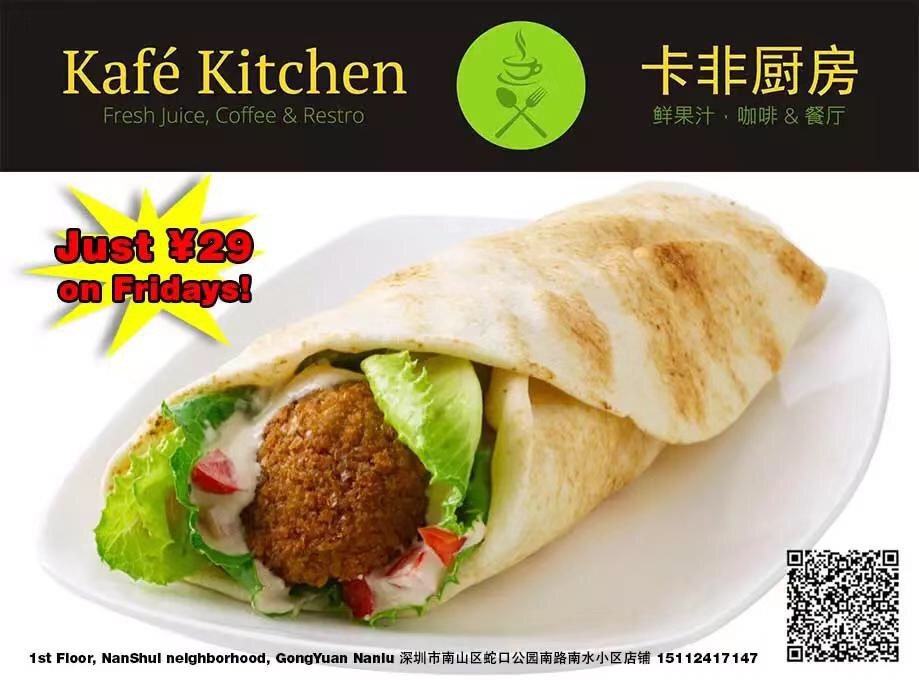 【Kafe Kitchen】Falafel Fridays! 29 RMB