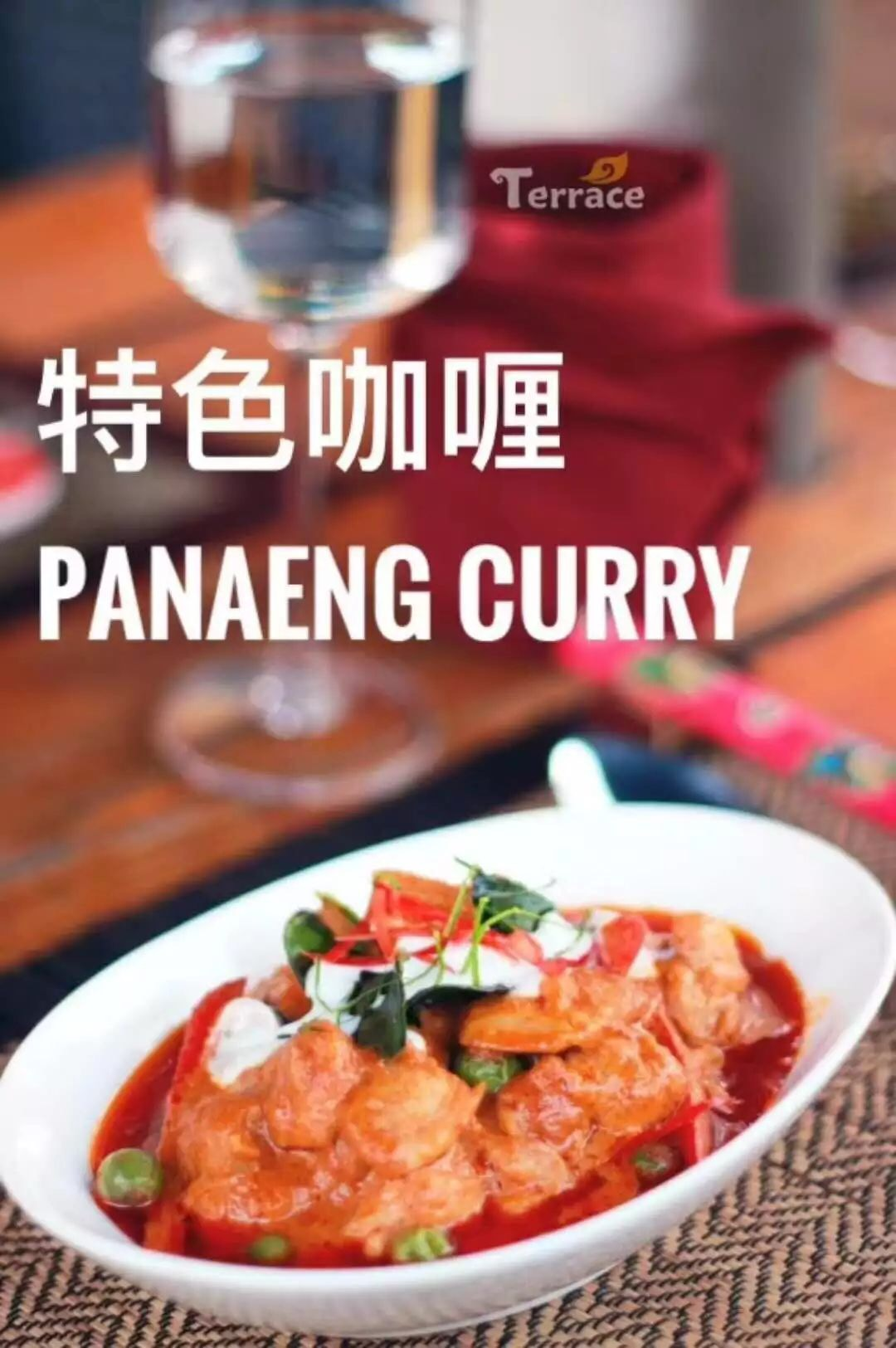 【Terrace】40%OFF All Curries