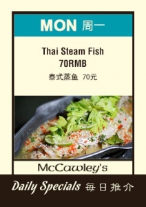 【McCawley's Peninsula】Thai Steamed Fish w/Rice (70元)