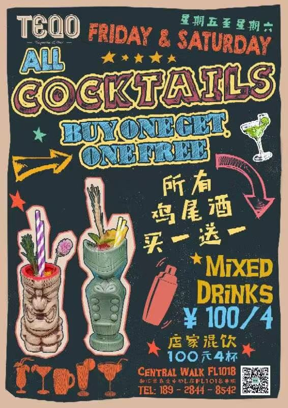 【TEQO】ALL COCKTAILS Buy One Get One Free