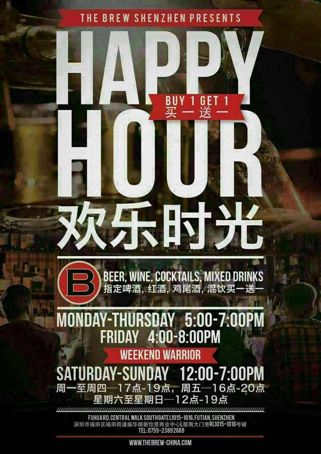 【The Brew】HAPPY HOUR Buy 1 Get 1 Free