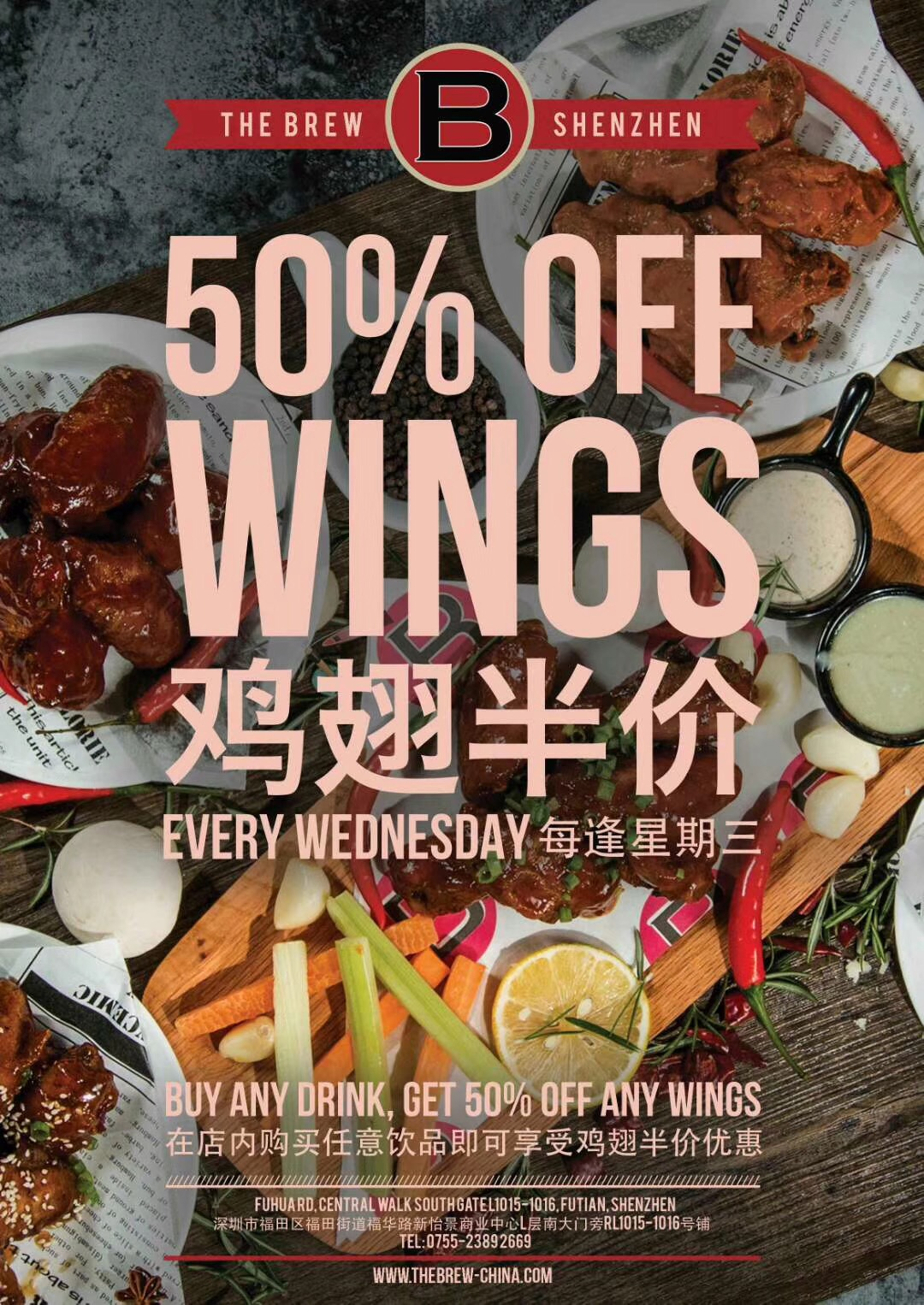 【The Brew】50% OFF WINGS