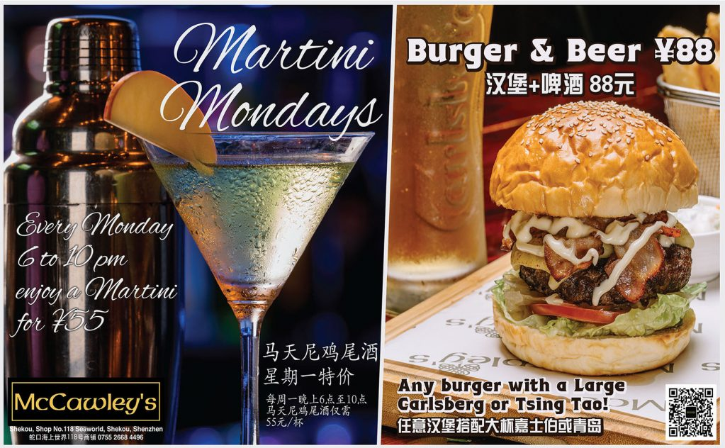 【McCawley's Sea World】Martini Monday (55元)/Burger & Beer(88元)