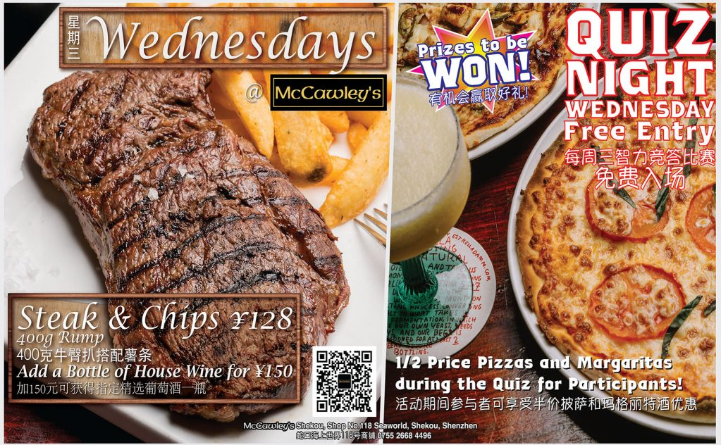 【McCawley's Sea World】Wednesday Steak & Chips(128元)/Quiz Night