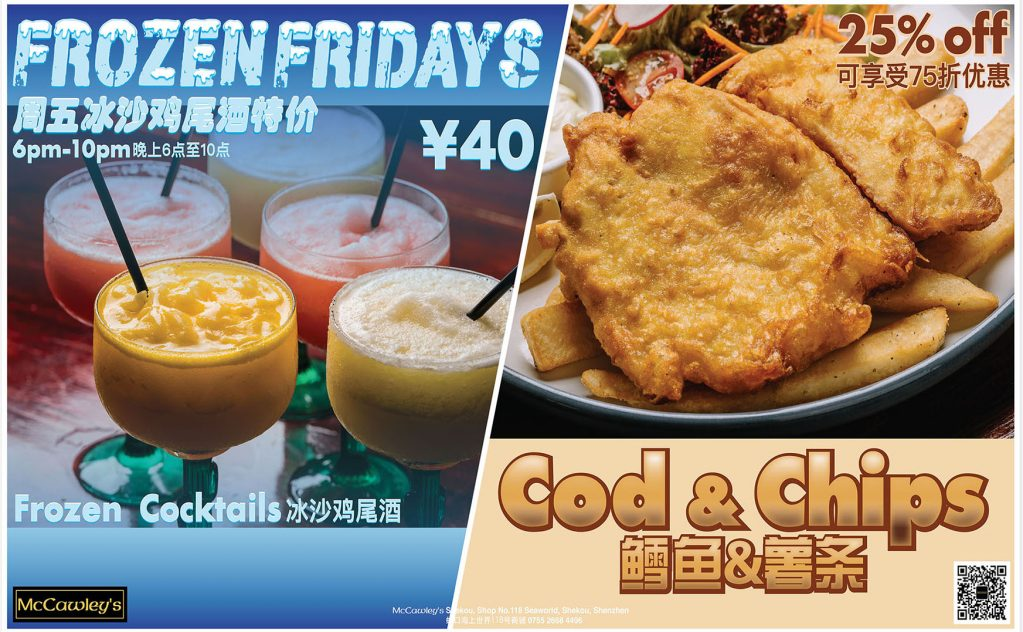 【McCawley's Sea World】FROZEN FRIDAYS (40元) /Cod & Chips(25%OFF)