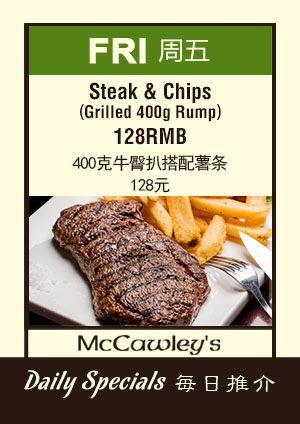 【McCawley's Peninsula】Steak & Chips (128元)