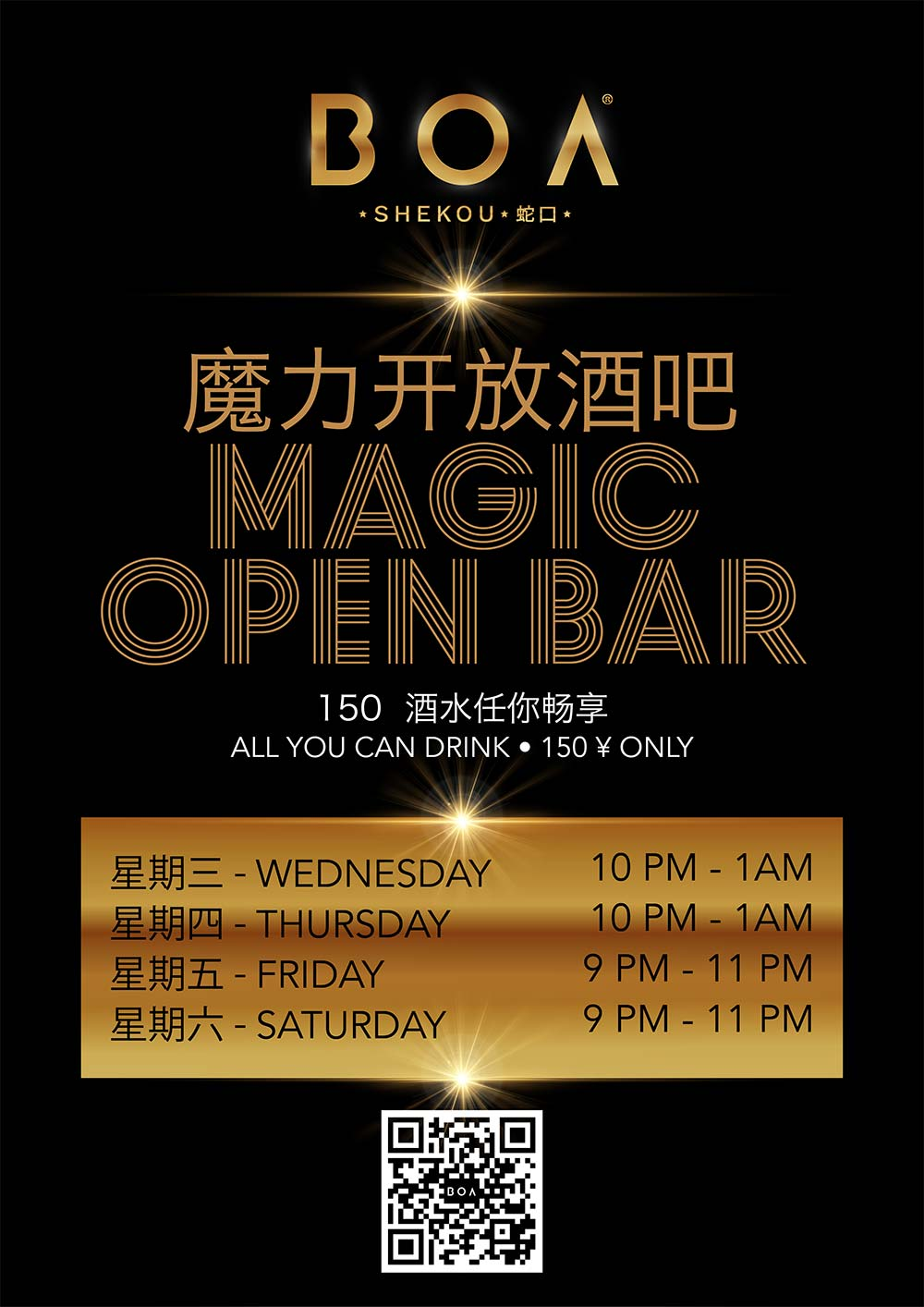【BOACLUB】Magic Open Bar (150元)