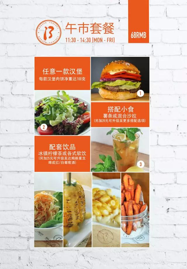 【BAIA BURGER】LUNCH SET (68元)