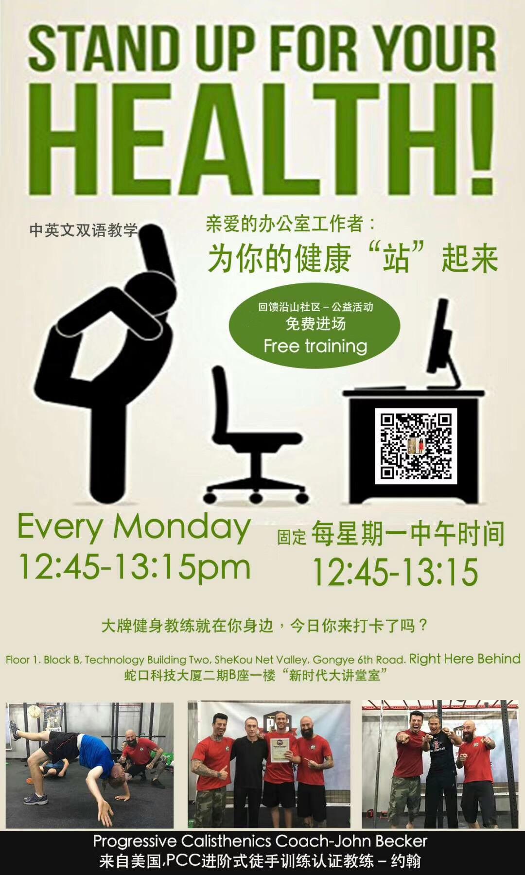 """【蛇口科技大厦】無料健康トレーニング """"STAND UP FOR YOUR HEALTH"""""""