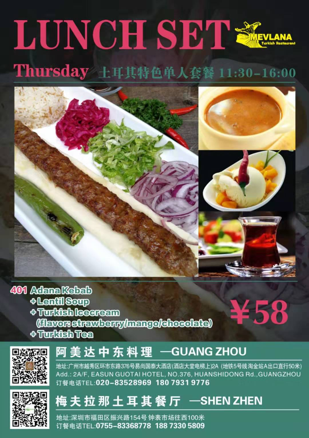 【MEVLANA】Thursday LUNCH SET(58元)