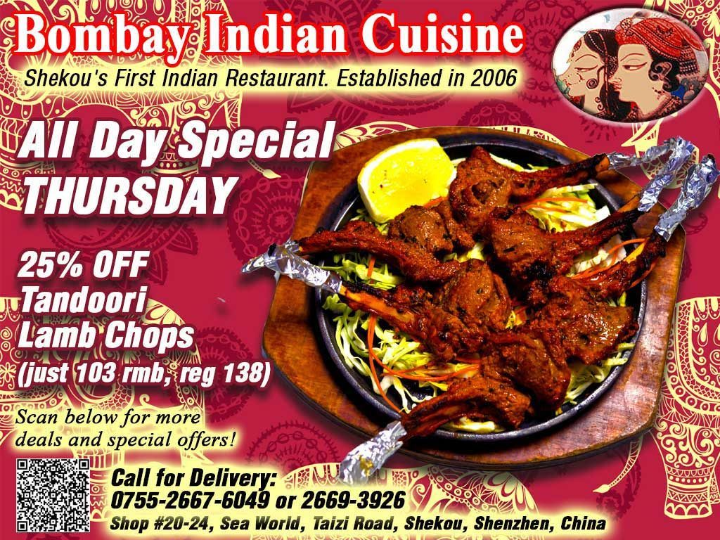 【Bombay Indian Restaurant】毎週木曜25% OFF タンドリーラムチョップ