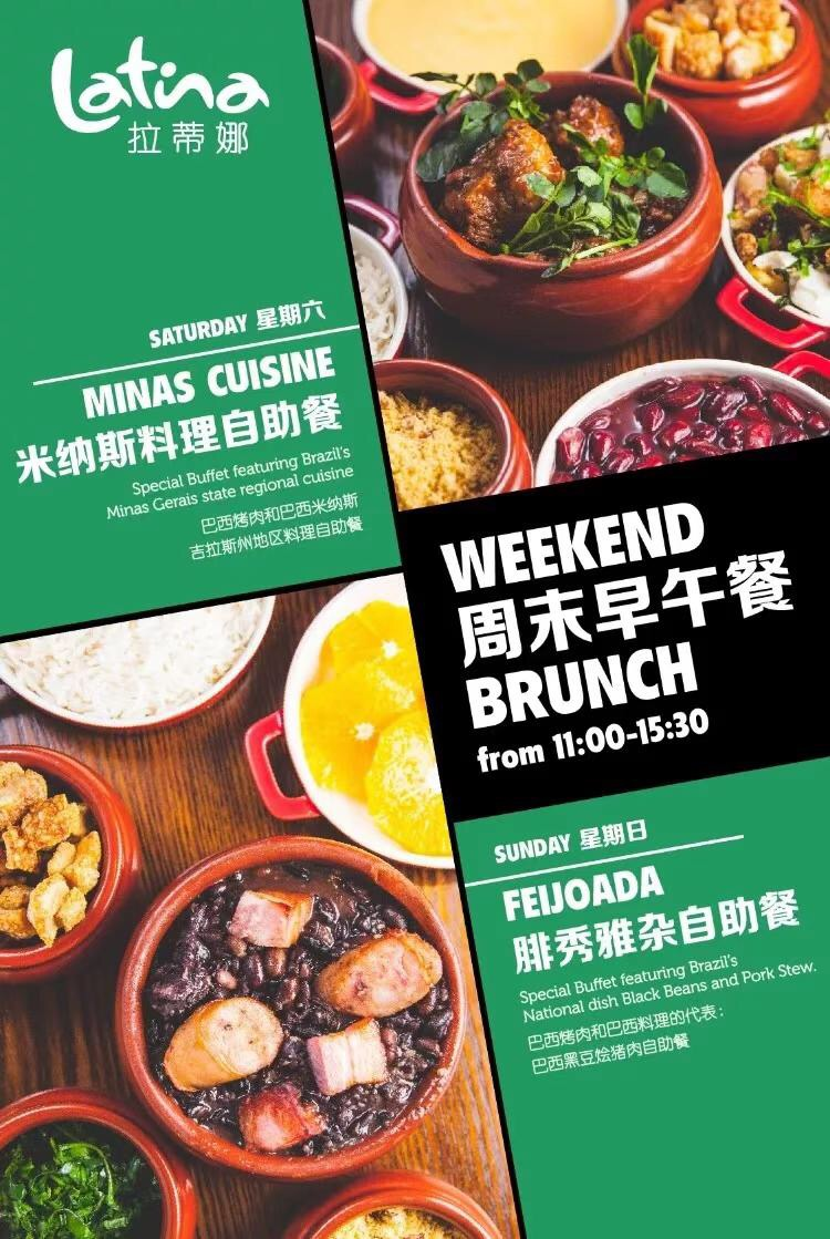 【Latina】WEEKEND BRUNCH