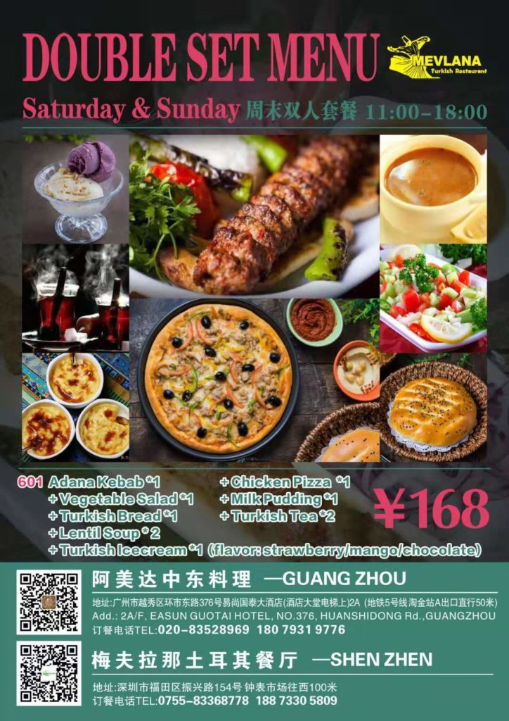 【MEVLANA】DOUBLE SET MENU (168元)