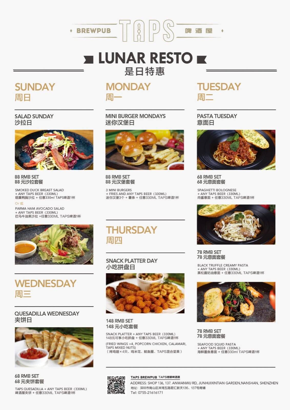 【TAPS】QUESADILLA WEDNESDAY(68元)