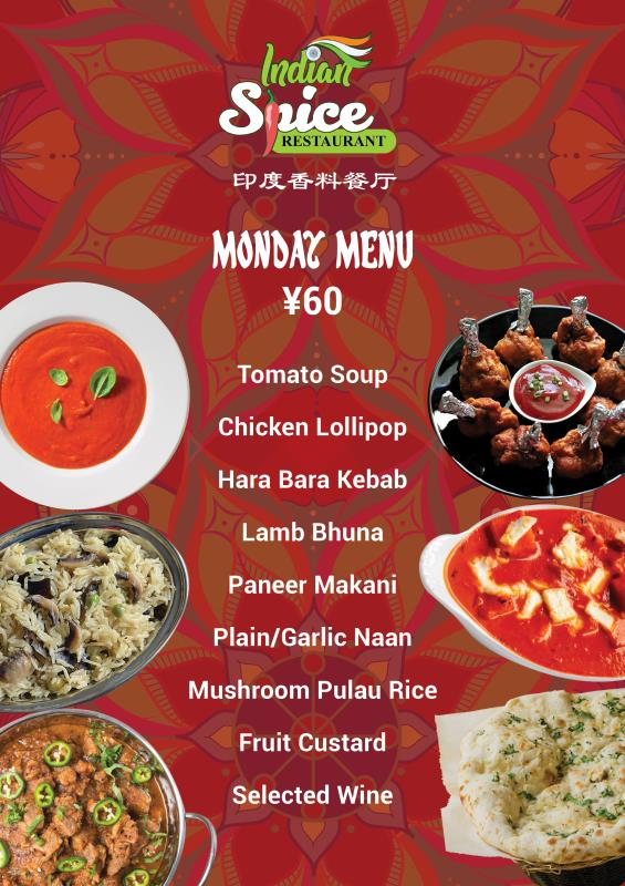 【Indian Spice】Monday Menu (60元)
