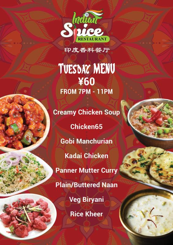 【Indian Spice】Tuesday Menu (60元)