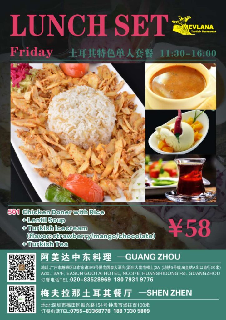 【MEVLANA】Friday LUNCH SET(58元)