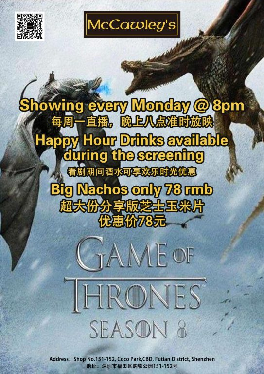 【McCawley's】GAME OF THRONES Drink & Food Specials
