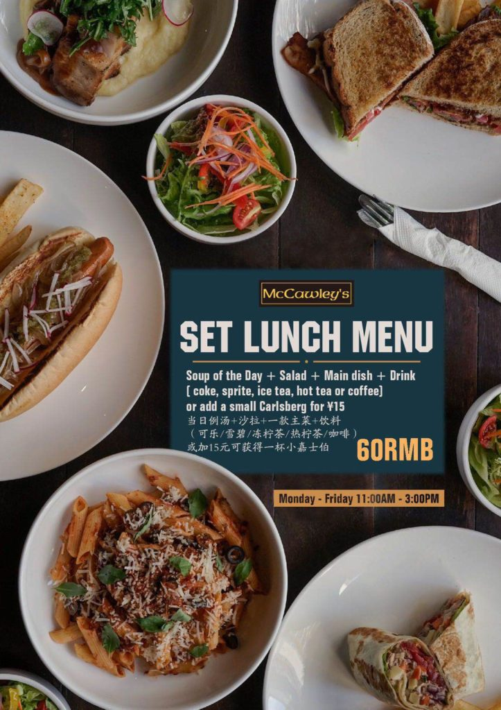 【McCawley's Sea World】SET LUNCH MENU (60元)