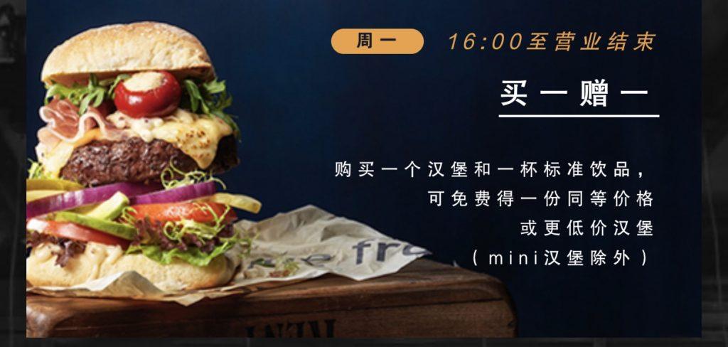 【Bluefrog 蓝蛙】ハンバーガーを1つ買うともう一つ無料!