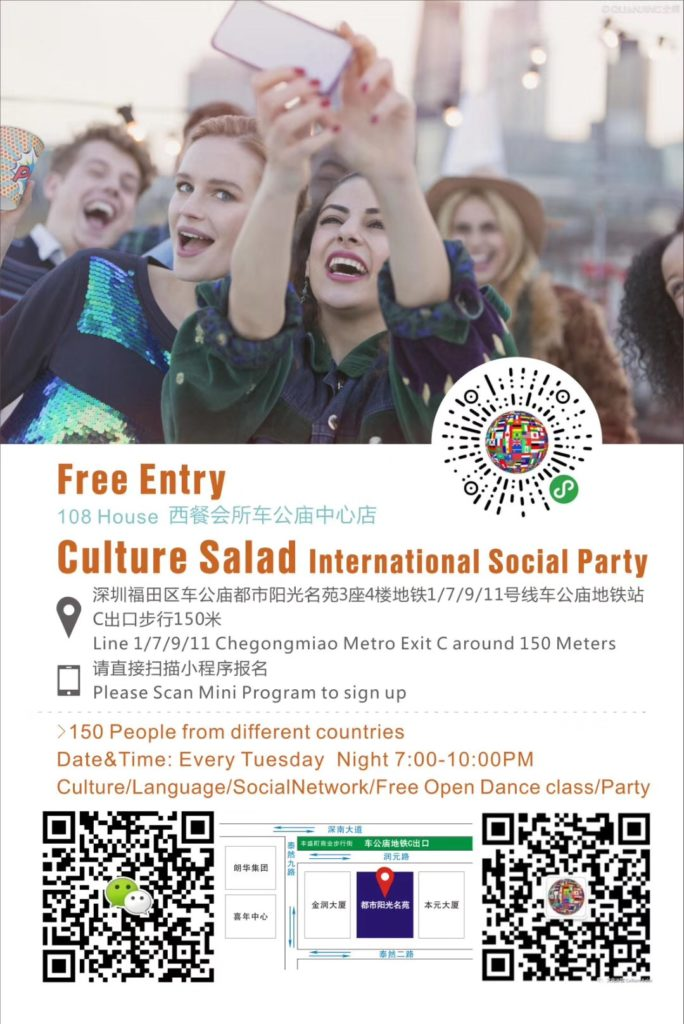 【Culture Salad】International Social Party