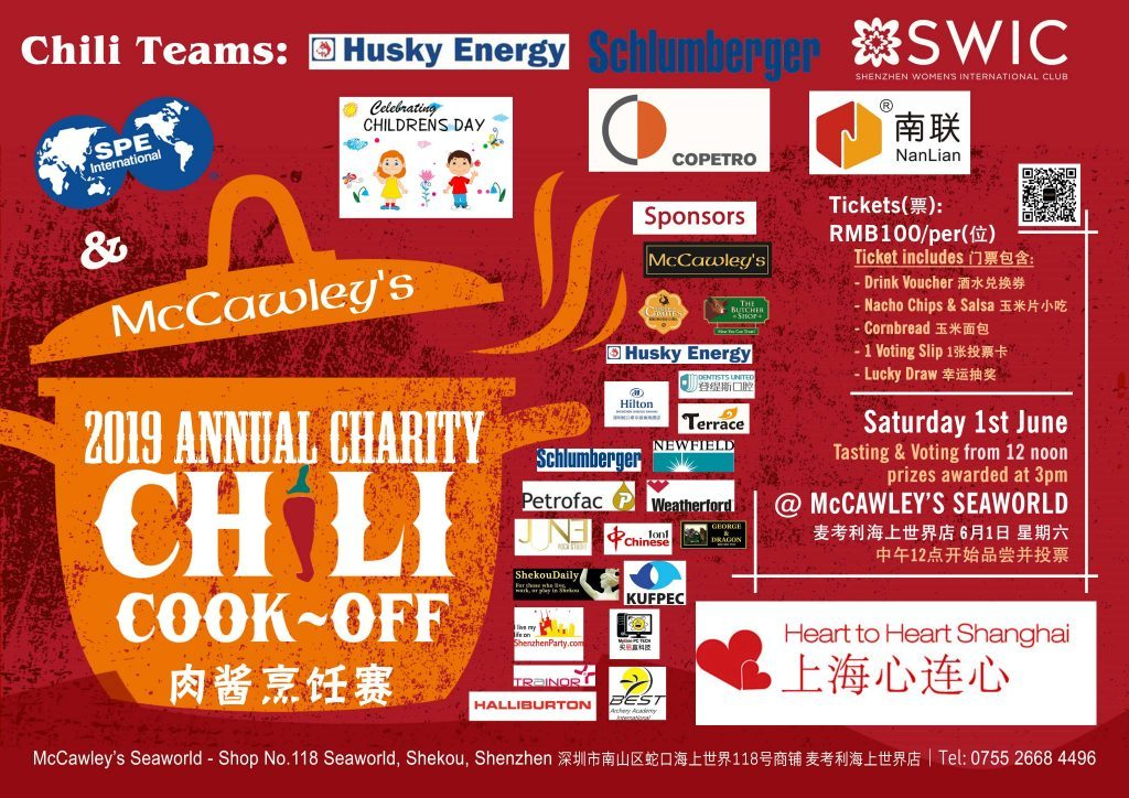 "【McCawleys】チャリティーイベント ""Annual Charity Chili Cook Off"" (100元)"