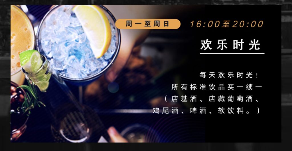 【Bluefrog 蓝蛙】HAPPY HOUR