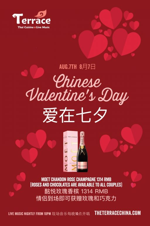 【Terrace】Chinese Valentine's Day 爱在七夕