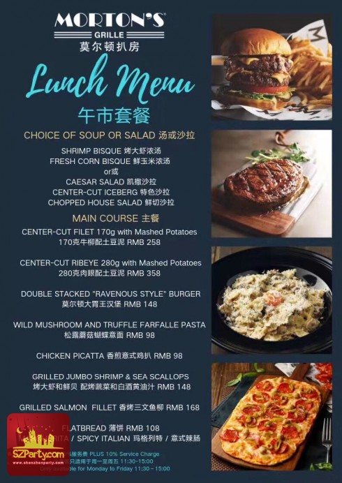 【Morton's Grille】Lunch Menu