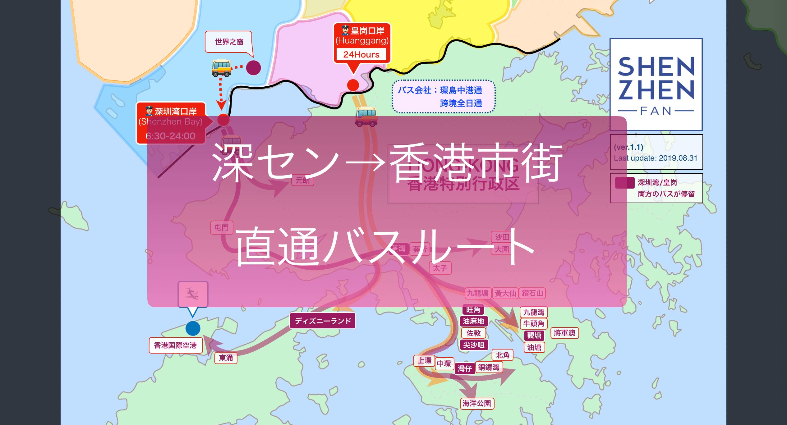 【2019年版】<深セン → 香港市街 安全ルート>直通バスチケット購入・乗車方法は?