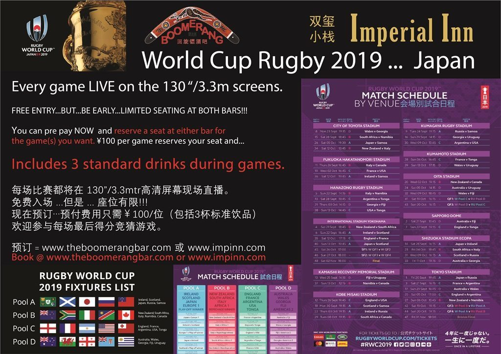 【Imperial Inn】World Cup Rugby 2019