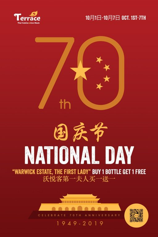 【Terrace】Chinese National Day 庆祝中国建国70周年