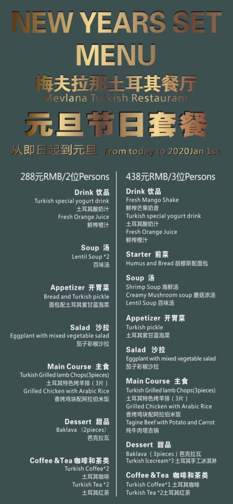 【MEVLANA】NEW YEARS SET MENU (288元/2人)