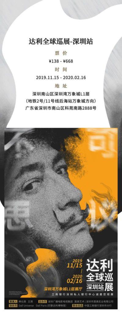 """【深圳湾万象城】""""Fantastic Dalí"""" exhibition (138元-)"""