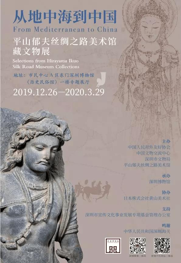 【深圳博物館】平山郁夫シルクロード美術館コレクション