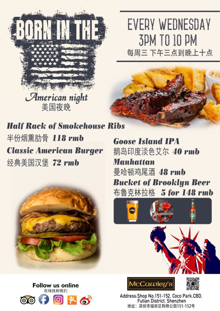 【McCawley's Futian】American Night Wednesday (72元-)