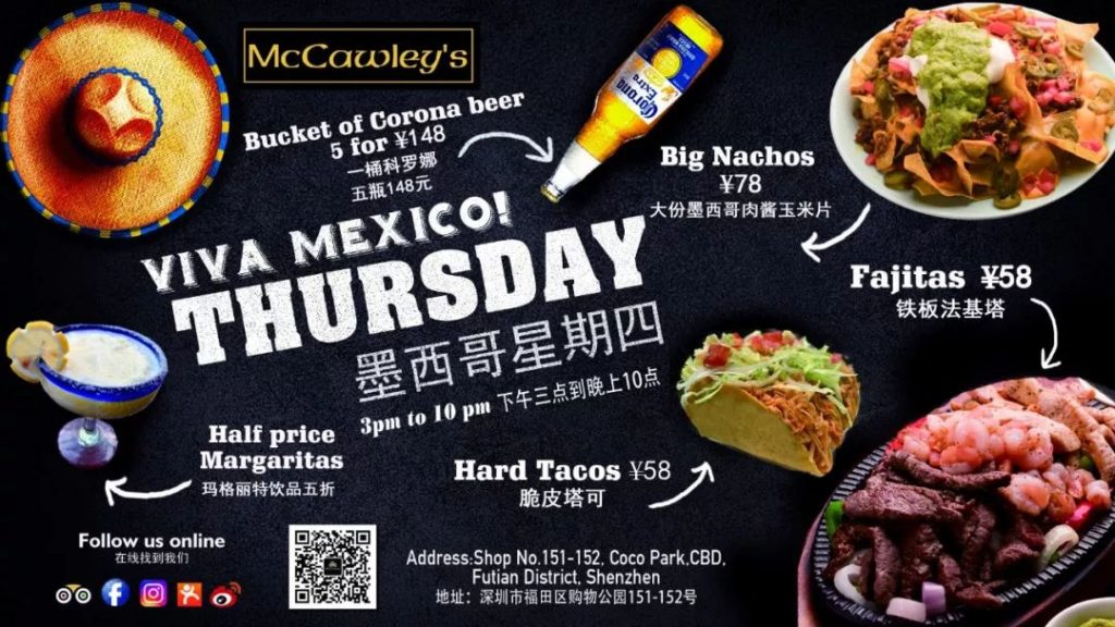 【McCawley's Futian】VIVA MEXICO Thursday (58元-)