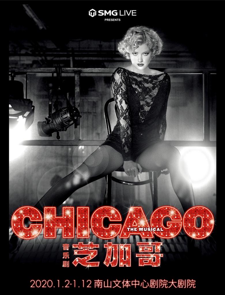 【南山文体中心剧院大剧院】ミュージカル「CHICAGO《芝加哥》」 (180元-)