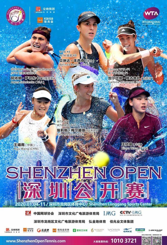 【深圳市龙岗区体育中心】WTA Shenzhen Open